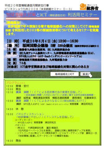 20080520-2-3地球温暖化対策とICT(情報通信技術)利活用セミナー